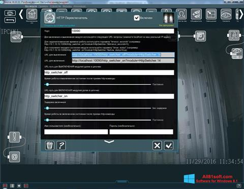 Скріншот Xeoma для Windows 8.1