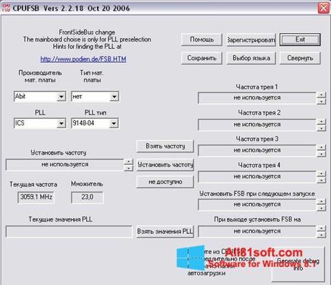 Скріншот CPUFSB для Windows 8.1